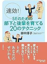 表紙: 速効!SEのための部下と後輩を育てる20のテクニック   田中淳子