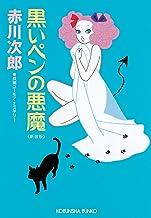 表紙: 黒いペンの悪魔~新装版~ (光文社文庫) | 赤川 次郎