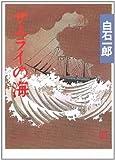サムライの海 (文春文庫)