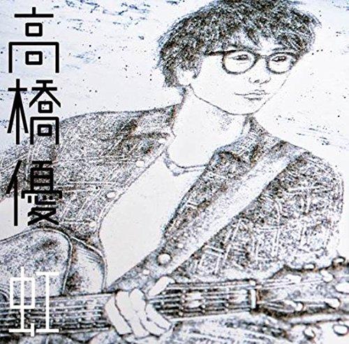 【Amazon.co.jp限定】虹/シンプル<期間生産限定盤>(CD+DVD)(オリジナル・コースター付き)