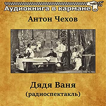 Антон Чехов - Дядя Ваня (радиоспектакль)