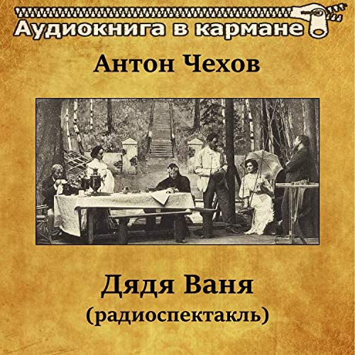 Аудиокнига в кармане & Анатолий Кторов
