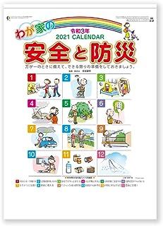 新日本カレンダー 2021年 カレンダー 壁掛け わが家の安全と防災 NK437