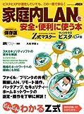 Z式マスター家庭内LANを安全・便利に使う本―ウィンドウズビスタ+XP版 保存版 (アスキームツク)