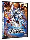 ウルトラマンゼロ THE MOVIE 超決戦! ベリアル銀河帝国 [DVD] image