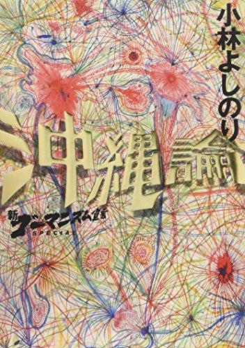 新・ゴーマニズム宣言SPECIAL 沖縄論