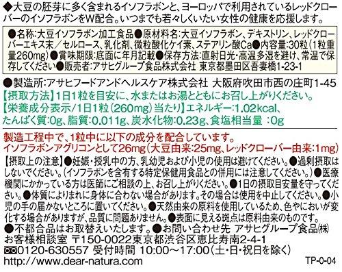 ディアナチュラ 大豆イソフラボン with レッドクローバー 30粒 30日分
