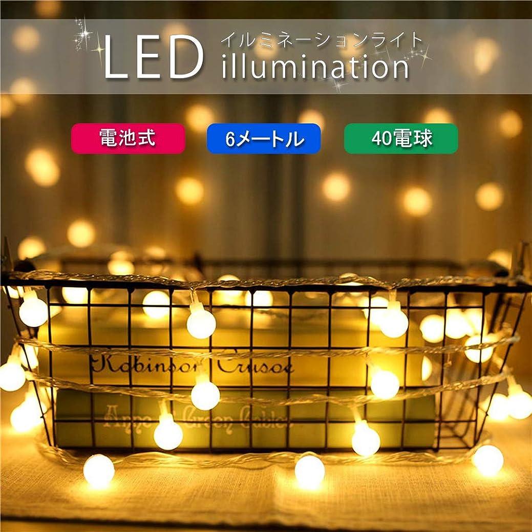 里親水素ひねりLEDイルミネーションライト 6M 40球 電池式 ストリングライト 飾りライト 点滅/常時点灯 誕生日 結婚式 パーティー クリスマス ハロウィン 新年 ウォームホワイト