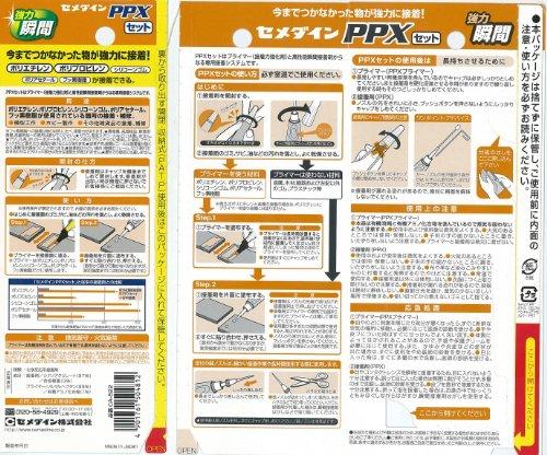 セメダイン『難接着材料用接着剤PPX(CA-522)』