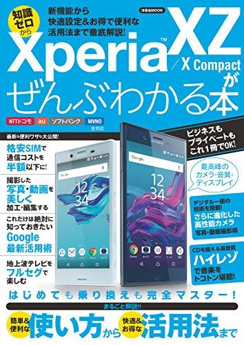 Xperia XZ/X Compactがぜんぶわかる本 (洋泉社MOOK)