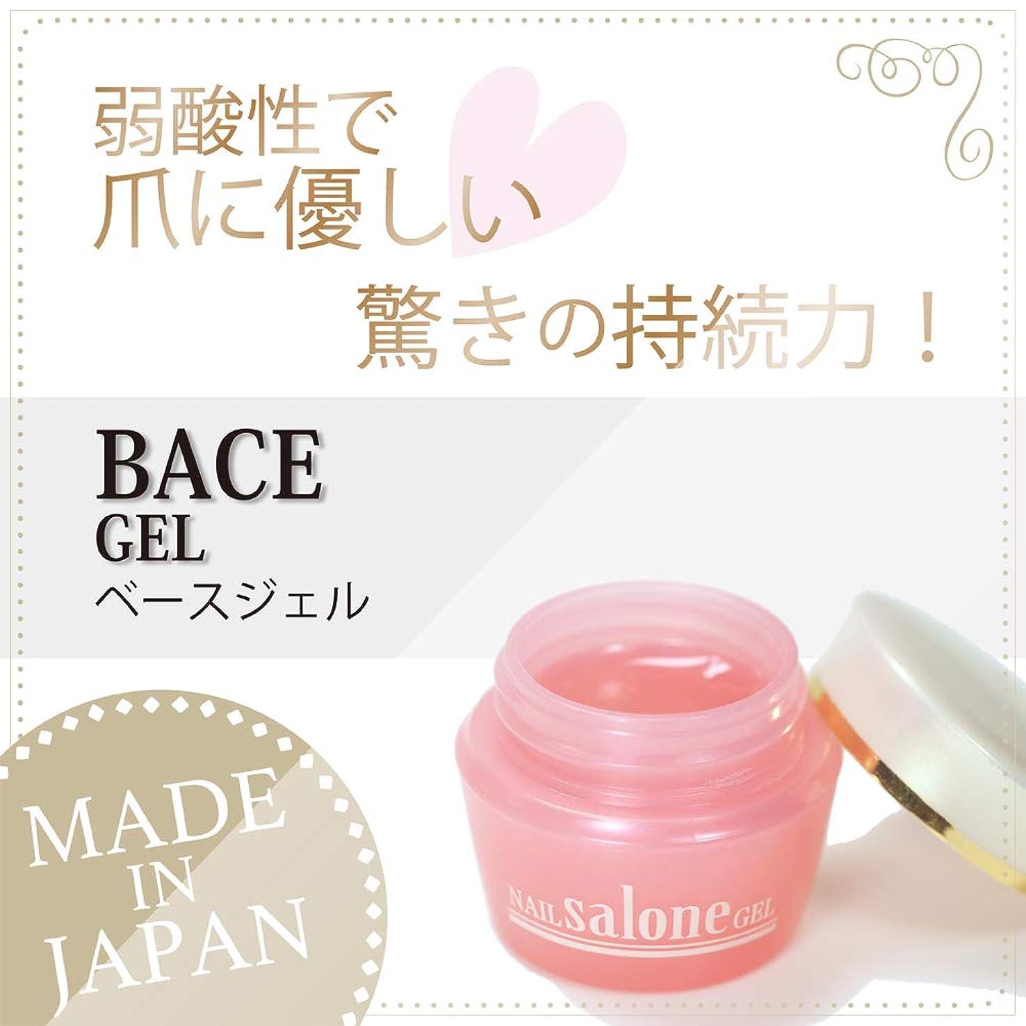ラフデコードする名前でSalone gel サローネ ベースジェル 爪に優しい 日本製 驚きの密着力 リムーバーでオフも簡単3g