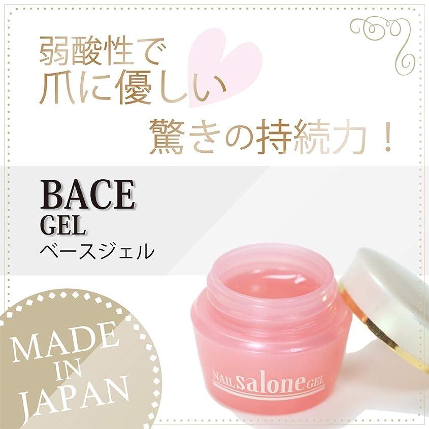 壊すポインタ心からSalone gel サローネ ベースジェル 爪に優しい 日本製 驚きの密着力 リムーバーでオフも簡単3g