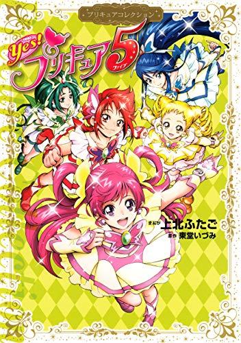 Yes! プリキュア5 プリキュアコレクション (なかよしコミックス)