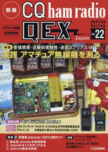 別冊CQ ham radio(ハムラジオ) QEX Japan 2017年3 月号