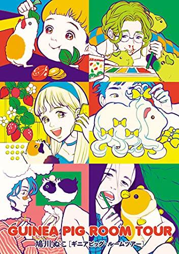 GUINEA PIG ROOM TOUR(1) GUINEA PIG ROOM TOUR (ヒーローズコミックス)