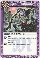 【バトルスピリッツ】 第3弾 覇闘 ネクロマンシー コモン bs03-123