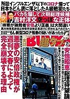 実話BUNKA超タブー 2020年7月号