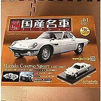 国産名車コレクション 124 vol.4 マツダ コスモスポーツ