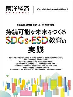 東洋経済ACADEMIC SDGsに取り組む幼・小・中・高校特集Vol.2: 持続可能な未来をつくるSDGs・ESD教育の実践