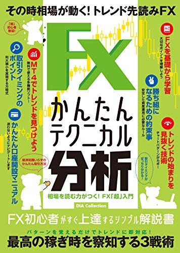 FX かんたんテクニカル分析: その時相場が動く!トレンド先読みFX (DIA Collection)