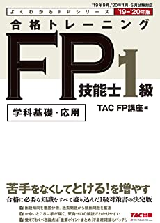 合格トレーニング FP技能士1級 2019-2020年 (よくわかるFPシリーズ)