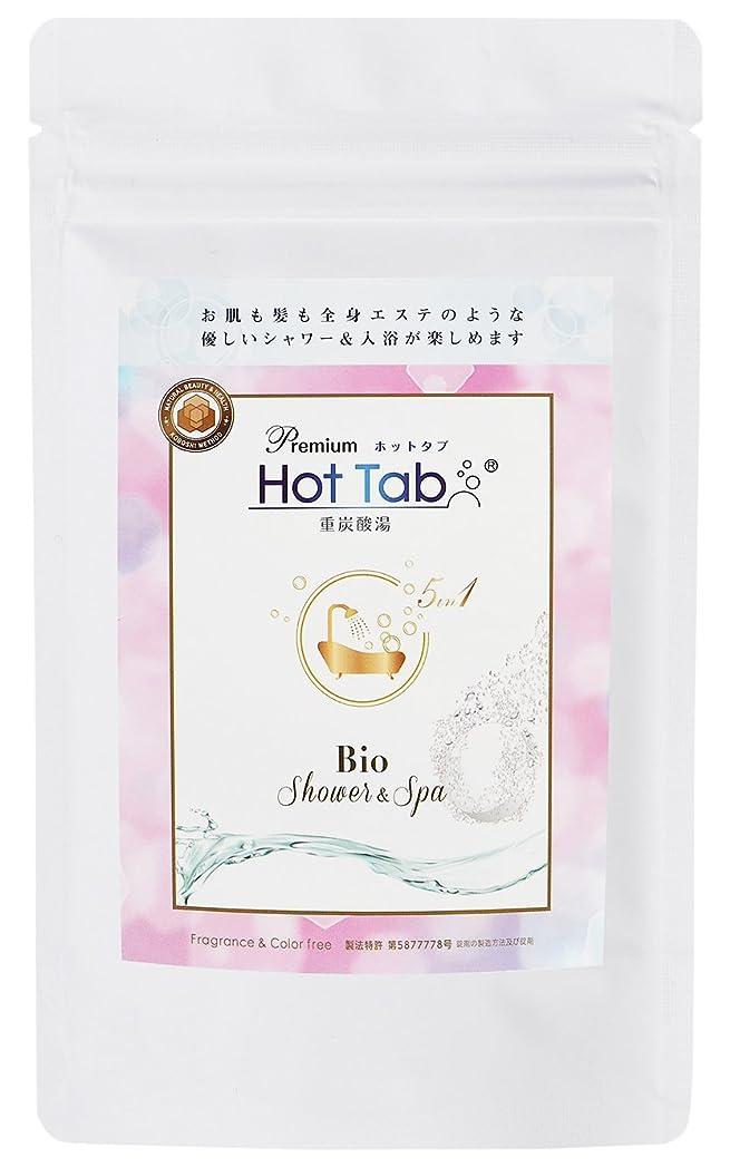 ビルダーモンスター生き返らせるプレミアムホットタブ重炭酸湯Bio10錠