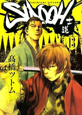 SIDOOH ―士道― 13 (ヤングジャンプコミックス)