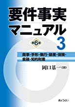 要件事実マニュアル(第6版) 第3巻 商事・手形・執行・破産・保険・金融・知的財産