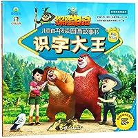 识字大王(稻田保卫战)/熊出没之探险日记儿童自主阅读图画故事书