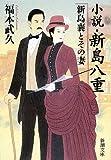 小説・新島八重 新島襄とその妻 (新潮文庫)