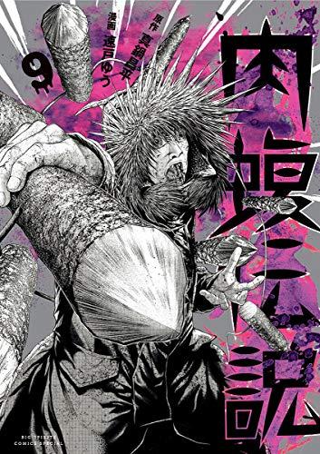 闇金ウシジマくん外伝 肉蝮伝説(9) (ビッグコミックススペシャル)