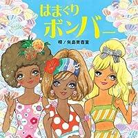 Hamaguri Bomber [CD+Dvd] by Yajima Biyoshitsu (2006-12-19)