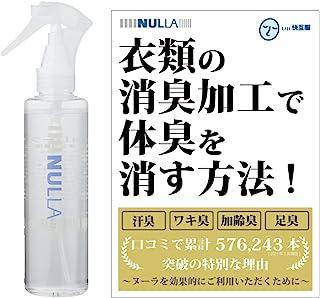 NULLA(ヌーラ) 急速イオン消臭ヌーラ 消臭スプレー 日本製 [ ワキガ臭 × 加齢臭対策 ] 衣類 寝具 下着 制服 消臭剤 (210ml×1本)