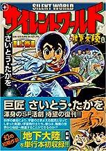 サイレントワールド+地下大陸【上】 (マンガショップシリーズ (168))