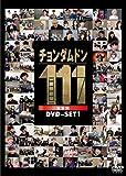 チョンダムドン111 DVD-SET1[DVD]