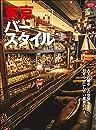 東京バースタイル 別冊CLUTCH