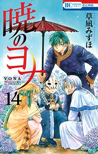 暁のヨナ 14 (花とゆめコミックス)