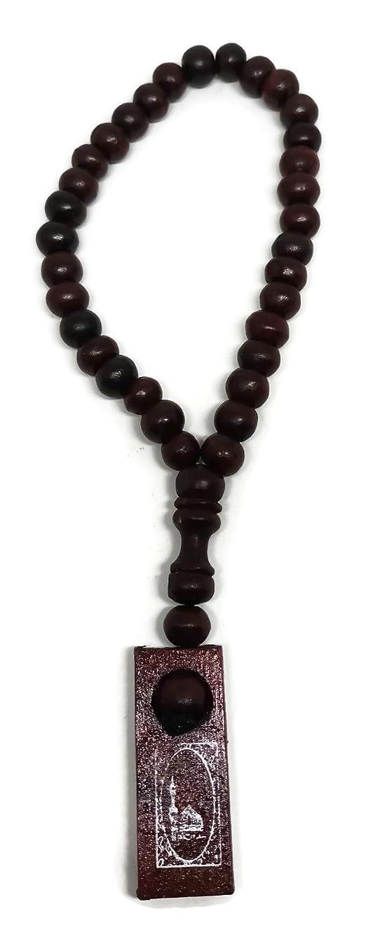 Muslim Wooden Tasbih 33 Beads Amn074 Masjid Mosque Picture Tag Islam Prayer Zikr Rosary Ramadan Gift (Dark Brown)