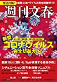 週刊文春 新型コロナウイルス完全防御ガイド (文春ムック) (文春e-book)