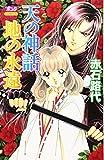 天の神話地の永遠 (ボニータコミックス)