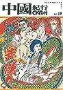 中國紀行CKRM Vol.19