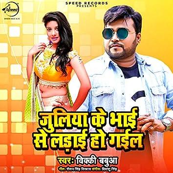 Juliya Ke Bhai Se Ladai Ho Gayil - Single