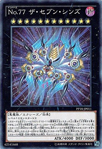 遊戯王 ARC-V No.77 ザ・セブン・シンズ ノーマル / プレミアムパック18 シングルカード PP18-JP011-N