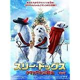 スリー・ドッグス クリスマス三銃士(吹替版)