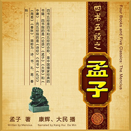 四书五经:孟子 - 四書五經:孟子 [Four Books and Five Classics: The Mencius] audiobook cover art