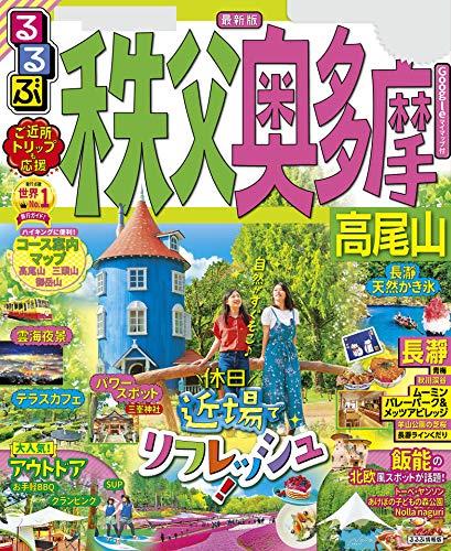 るるぶ秩父 奥多摩 高尾山(2022年版) (るるぶ情報版(国内))