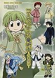 コーセルテルの竜術士~子竜物語~ 5 (IDコミックススペシャル ZERO-SUMコミックス)