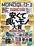 MONOQLO (モノクロ) 2021年 02月号 [雑誌]