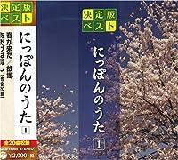 にっぽんのうた 1 GES-14955-ON