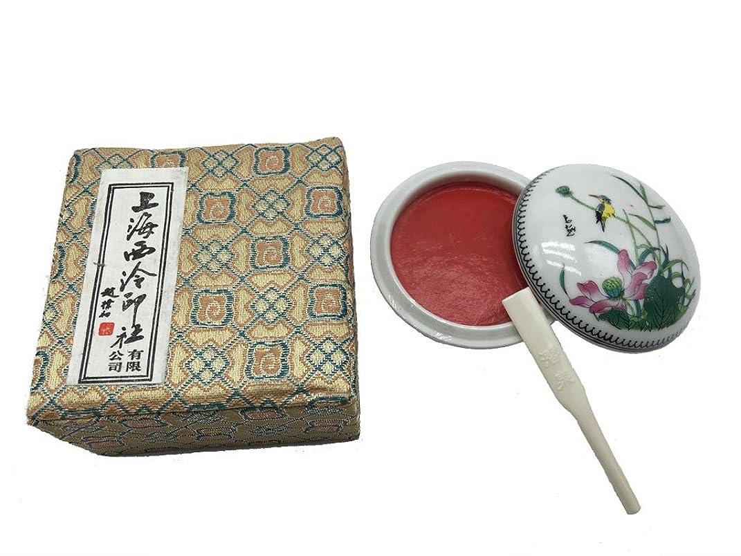 Easyou Shanghai Xiling Ink Paste Chinese Seal Red Ink Pad 30g(1.06oz) Cinnabar Jingmian Zhusha
